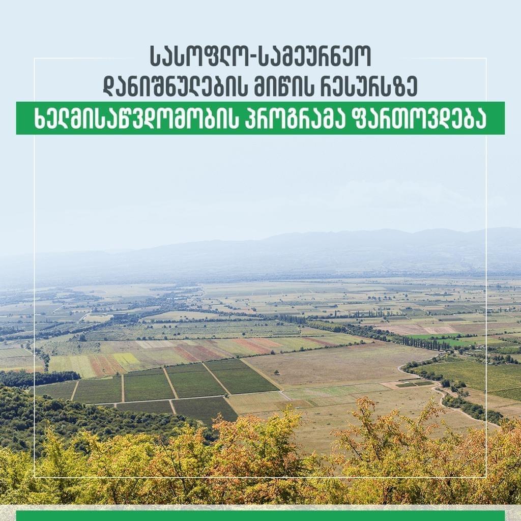 სასოფლო-სამეურნეო დანიშნულების მიწის რესურსზე ხელმისაწვდომობის პროგრამა გაფართოვდა