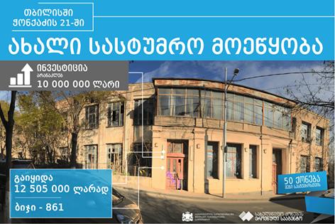 თოიძის სახელობის  სამხატვრო სასწავლებლის ყოფილი შენობა  12 505 000 ლარად გაიყიდა