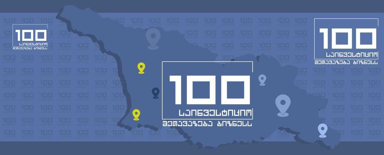 """პროგრამა """"100 საინვესტიციო შეთავაზება ბიზნესს"""" ფარგლებში მომდევნო აუქციონები  გამოცხადდა"""