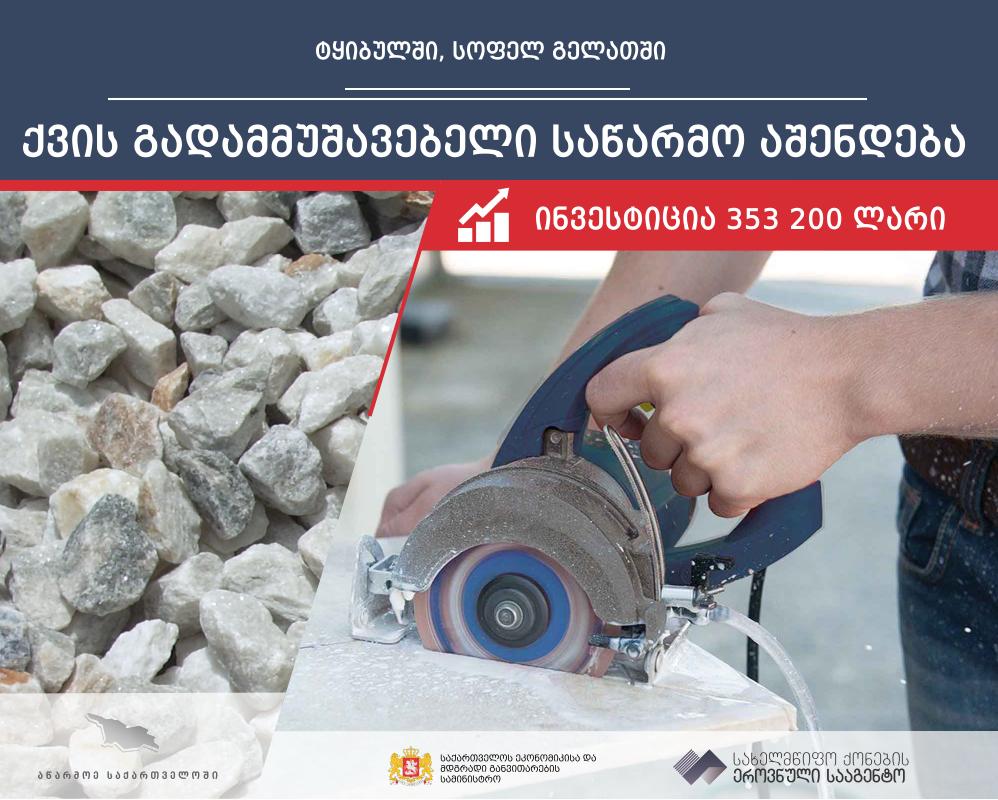 ტყიბულის რაიონში ქვის გადამმუშავებელი საწარმო აშენდება