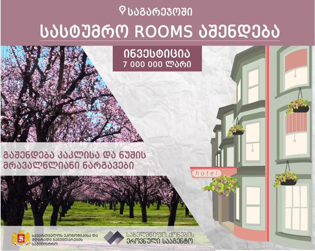 """საგარეჯოში სასტუმრო """"Rooms""""-ი აშენდება"""