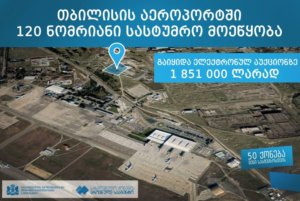 აეროპორტის ტერიტორიაზე 120 ნომრის მქონე სასტუმრო აშენდება