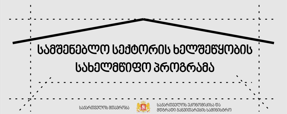 სამშენებლო სექტორის ხელშეწყობის სახელმწიფო პროგრამა