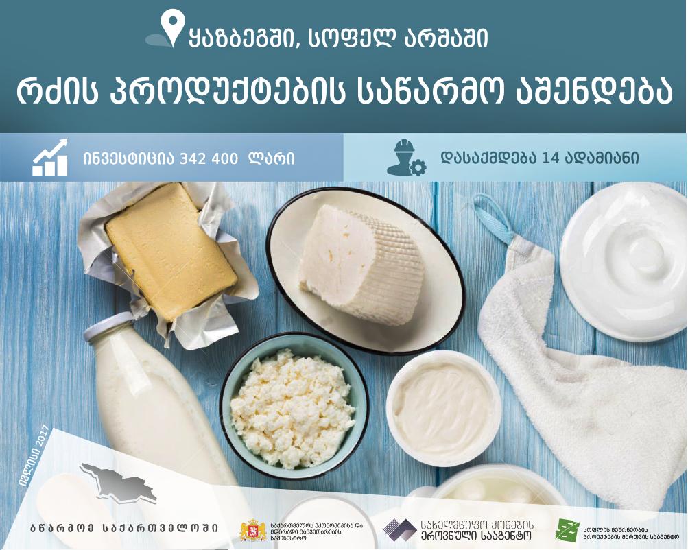 სოფელ არშაში რძის პროდუქტების საწარმო გაიხსნება